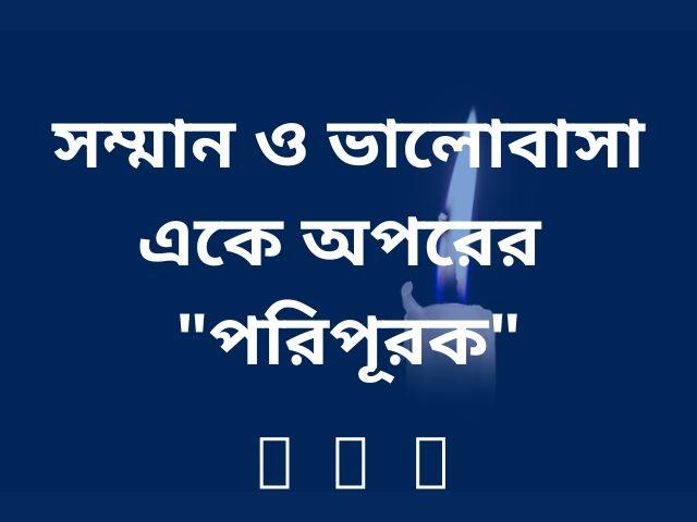 bangla koster sms photo