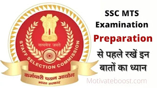 Important Things first-timers should know about SSC MTS Examination