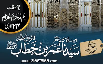 Intekhab-E-Mustafa : Hazrat Umar Farooque  انتخاب مصطفےٰ حضرت سیدنا عمر فاروق اعظم رضی اللہ عنہ