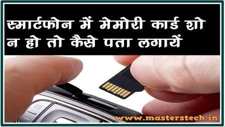 Smartphone में Memory Card को कैसे Find Out करें