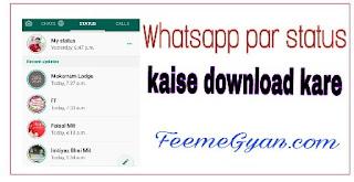 whatsapp par status kaise download kare