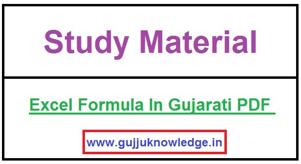 Excel Formula In Gujarati PDF
