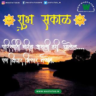 Good morning status in Marathi गुड मॉर्निंग मराठी स्टेटस