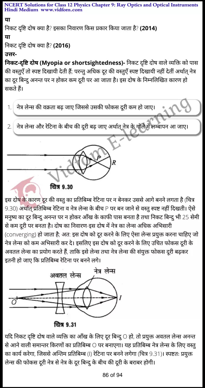 class 12 physics chapter 9 light hindi medium 86
