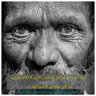 Psychology facts about hope in urdu