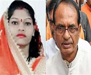 पूर्व मुख्यमंत्री शिवराज सिंह चौहान की दत्तक पुत्री का निधन, पिछले साल बनी थी दुल्हन