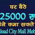 CityMall App kya hai | CityMall Leader App se paise kaise kamaye