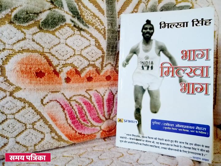 milkha-singh-autobiography-book-review