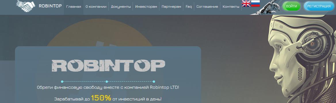 Мошеннический сайт robintop.top – Отзывы, развод, платит или лохотрон?