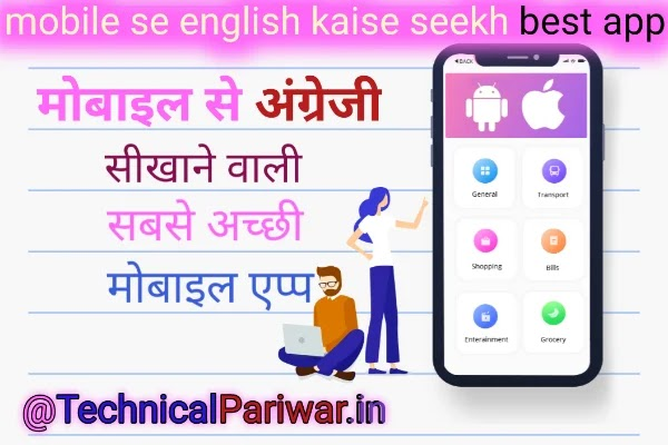English सीखने वाला top 4 App ( angreji kaise seekhe mobile app se)