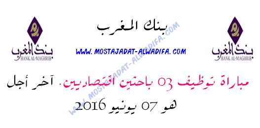 بنك المغرب مباراة توظيف 03 باحثين اقتصاديين. آخر أجل هو 07 يونيو 2016
