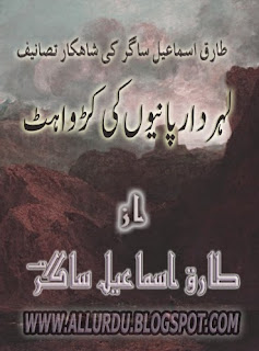 Download Free Lehar Dar Panion Ki Karwahat Novel By Tariq Ismail Saghar [PDF]