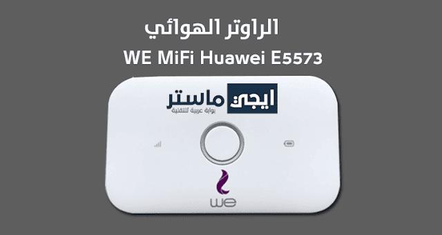 راوتر WE MiFi 4G Huawei E5573Cs-933 لتوصيل نت منزلي بدون خط ارضي من وي