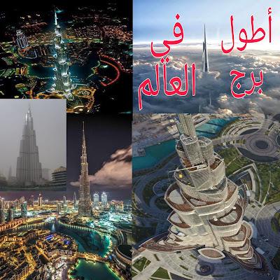 برج خليفة الأعلى في العالم كيف تم بناءه.