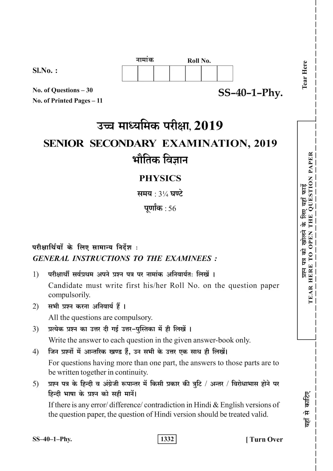 CBSE Sample Paper Class 12 Physics (With Solution) - PDF