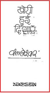 Download Khoyi Huei Dishayan Book in hindi pdf
