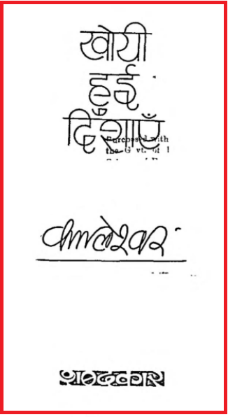 Download Khoyi Huei Dishayan Book in hindi pdf | freehindiebooks.com