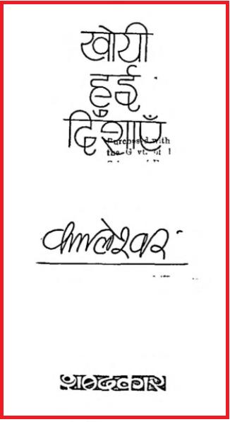 Download Khoyi Huei Dishayan Book in hindi pdf   freehindiebooks.com