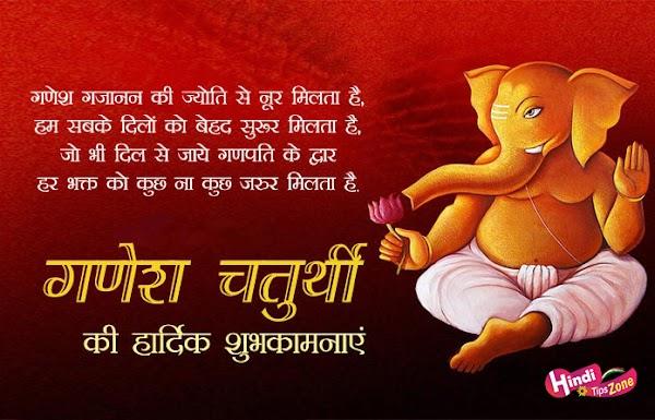 Ganesh Chaturthi Wishes In Hindi 2019 | Happy Ganesh Chaturthi Wishes In Hindi | गणेश चतुर्थी शुभकामनाएं