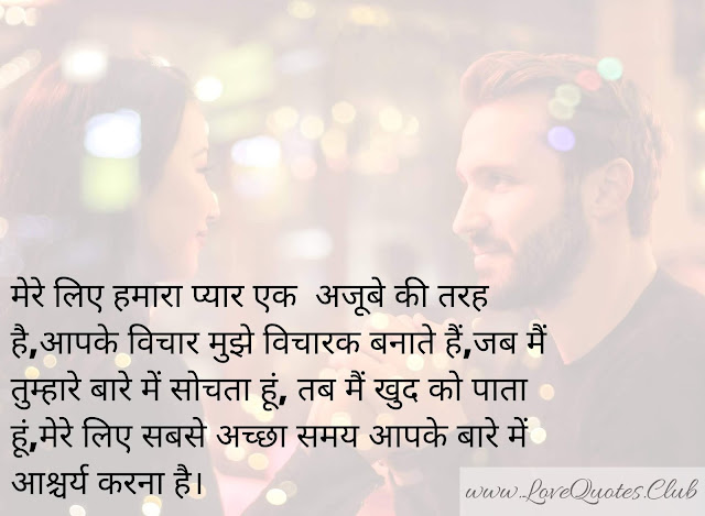 love quotes for girlfriend in hindi