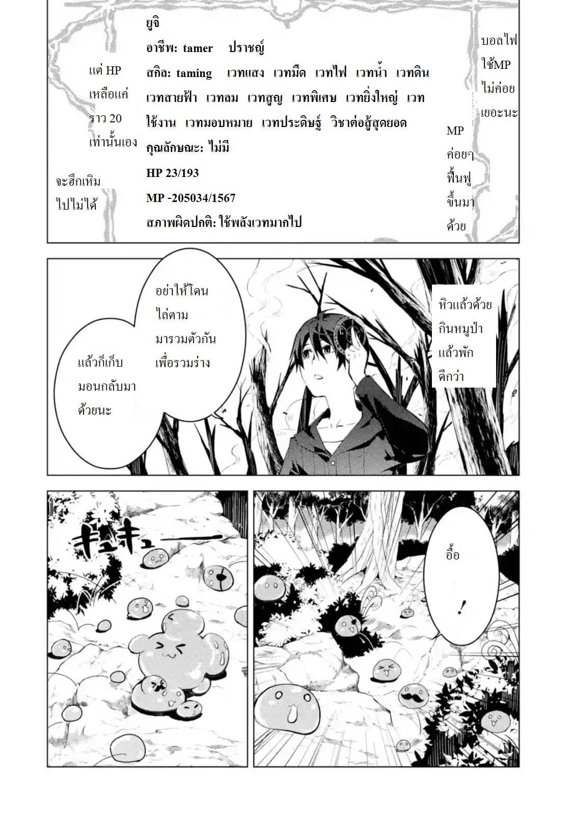 Tensei Kenja no Isekai Life-ตอนที่ 1.3