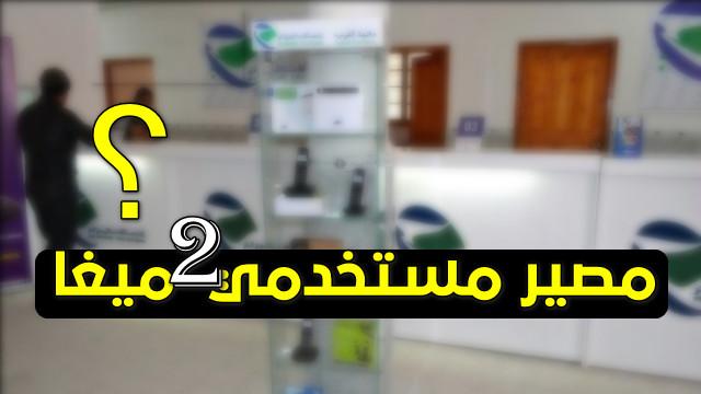مصير مستخدمي 2 ميغا  انترنت اتصالات الجزائر مستقبلا
