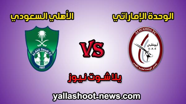 مشاهدة مباراة الأهلي السعودي والوحدة الإماراتي بث مباشر اليوم 10-2-2020 فى دوري أبطال آسيا