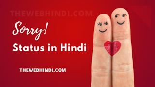 Sorry Status or Shayari in Hindi