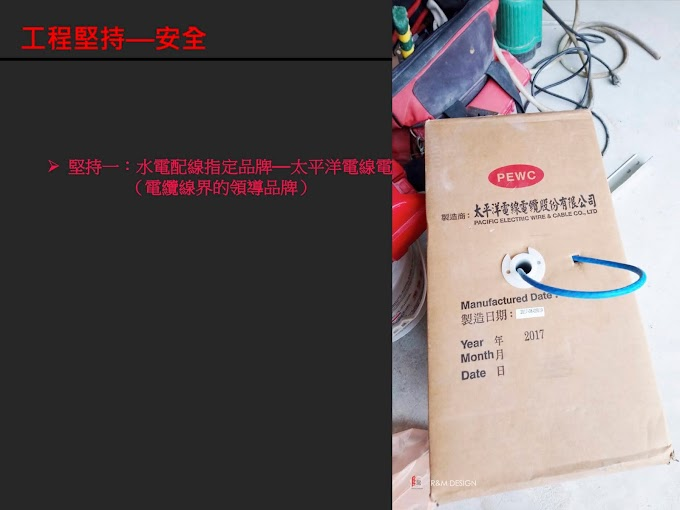 阜居工程品質堅持一:電線指定品牌—太平洋電線