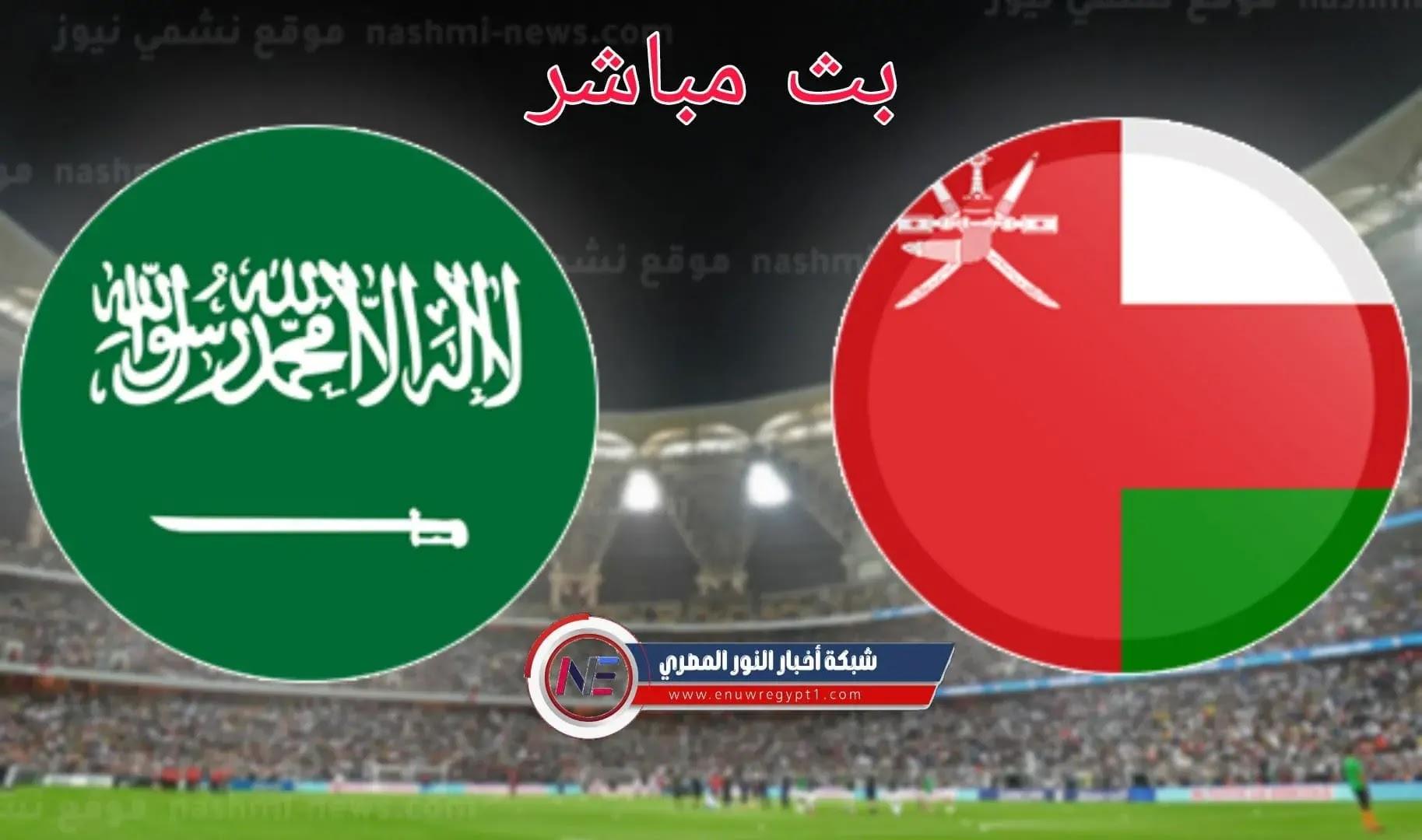 يلا شوت بث مباشر يوتيوب .. مشاهدة مباراة عمان و السعودية  بث مباشر اليوم 07-09-2021 لايف الان  في تصفيات كأس العالم
