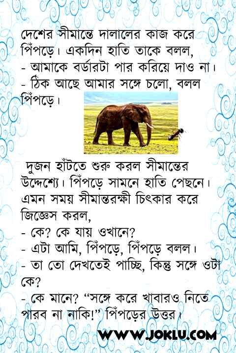 Elephant and ant Bengali funny short story