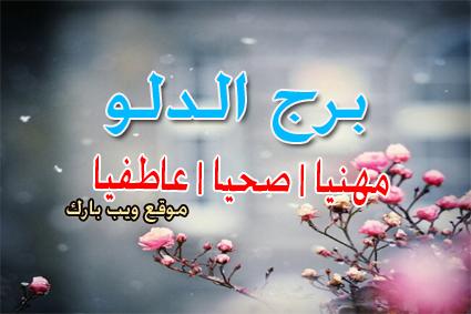 توقعات برج الدلو اليوم الثلاثاء4/8/2020 على الصعيد العاطفى والصحى والمهنى