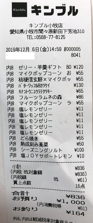 キンブル 小牧店 2019/12/6 のレシート