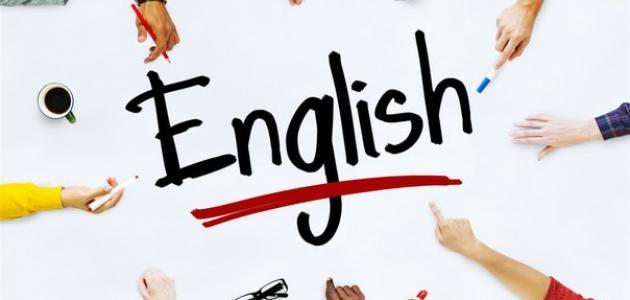 كلمات إنجليزية يخطئ بها الكثيرون