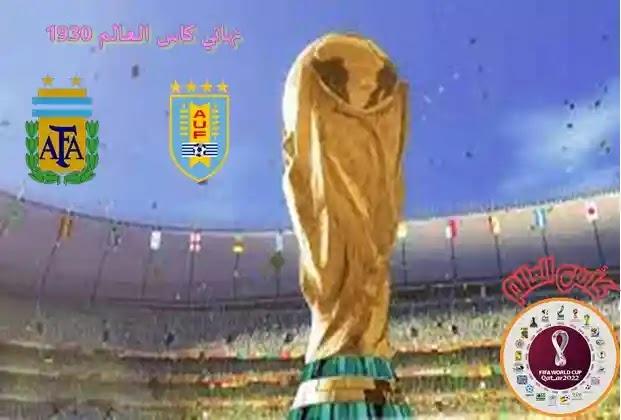 كأس العالم,كأس العالم 1930,نهائي كاس العالم,العالم,كأس العالم 2018,كاس العالم نهائي,نهائي كاس العالم 1930,نهائى كاس العالم 1970,نهائي كأس العالم 74,تاريخ كأس العالم,نهائي,مباراة أوروجواي 2/4 الأرجنتين ـ نهائي كأس العالم 1930,كاس العالم,مباراة أوروجواي 2/4 الأرجنتين ـ نهائي كأس العالم 1930 م,جميع نهائيات كأس العالم,نهائي كاس العالم 1934,نهائي كاس العالم 1938,شاهد !! جميع نهائيات كاس العالم 1930 - 2018,نهائي كاس العالم 1950,نهائي كاس العالم 1954,نهائي كاس العالم 1958,نهائي كاس العالم 1962