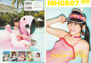 Fairies Hayashida Mahiro First Photo Book MH0507 [Jaburanime]