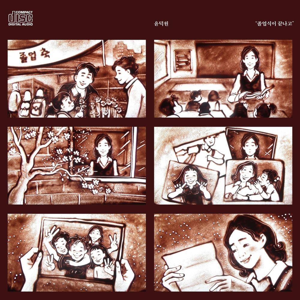Yoon Duk Won (Broccoli, You Too?) – Spring Again (with Siwa) – Single