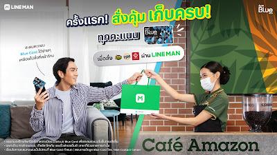 ครั้งแรกในวงการฟู้ดเดลิเวอรี่! สะสมคะแนน Blue Card บน LINE MAN ได้แล้ว เมื่อสั่งอาหารจาก 3 ร้านดัง Cafe Amazon, Texas Chicken และ Hua Seng Hong Dimsum