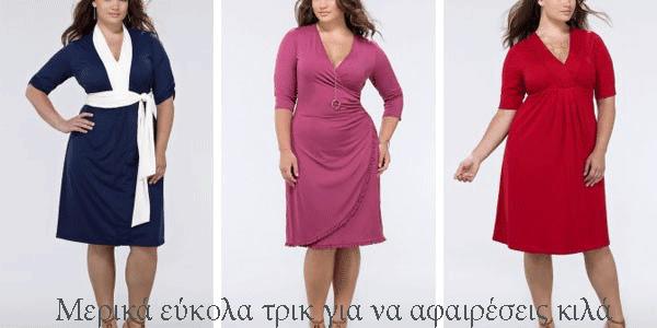 f5dd5e5988d4 Γυναικεία μόδα by Primadonna   Μερικά εύκολα τρικ για να αφαιρέσεις κιλά