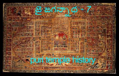 puri temple history