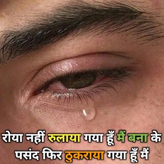 Emotional Video Status Hindi