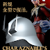 Megahouse to Release a 1/1 Scale Char Aznable Stahlhelm
