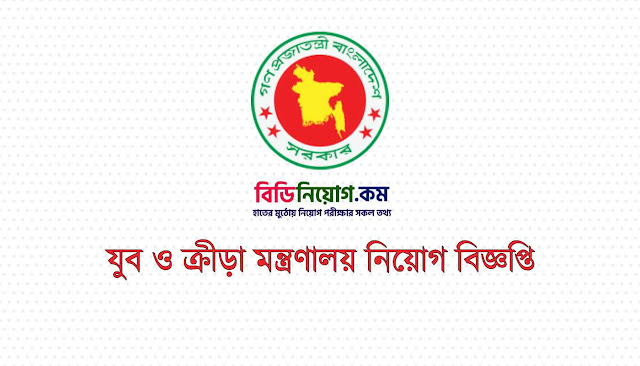 Ministry of Youth and Sports (moysports) Exam Result 2019 | Download