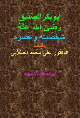 الخليفة الأول أبو بكر الصديق للصلابى - كتاب إلكترونى , pdf