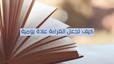 كيف تجعل القراءة عادة يومية