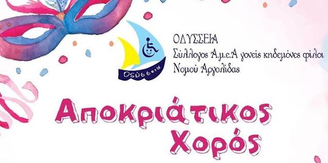 """Αποκριάτικος χορός του Συλλόγου ΑμεΑ Νομού Αργολίδας """"Οδύσσεια"""""""