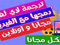 ترجم اي فيديو لاي لغة وقم بدمجه وتحميله اونلاين مجانا ... مفيد لليوتوبرز