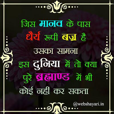 sad anmol vachan in hindi image