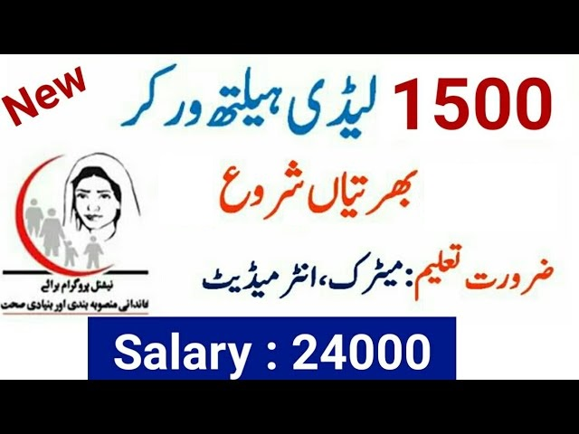 Health Department Jobs 1500+Vacancy Lady Health Visitor Jobs – LHV Jobs 2020