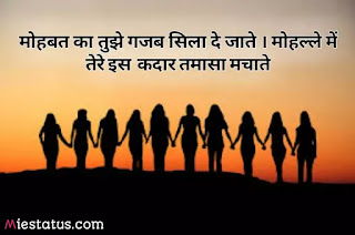 friendship shayari hindi